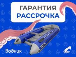 Надувная лодка ПВХ, Hydra NOVA-Plus 380 НДНД, синий-св. серый, PRO