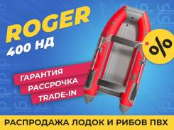 Лодка ПВХ Roger 400 НД