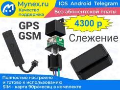 GPS/GSM система мониторинга, слежения без абон. платы