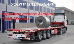 Длинномеры 12 м . Контейнеровозы 20- 40фт; спецтехники . не габариты