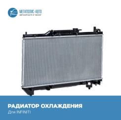 Радиатор охлаждения Infiniti