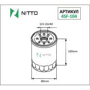 Фильтр масляный Nitto C-931, арт. 4SF-104