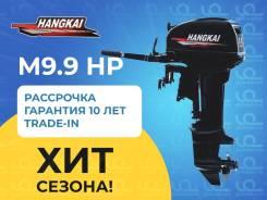 Лодочный мотор Hangkai M9.9HP